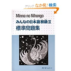 �݂�Ȃ̓�{�ꏉ��2�W�����W (Minna No Nihongo 2 Series)