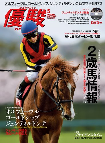 「優駿」2013年5月号