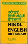 Hindi-English / English-Hindi Dictionary