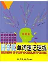 Brushing Up Your Vocabulary for HSK Elementary Level: Vol. 1