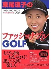 東尾理子のファッショナブルGOLF