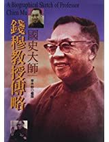 Bibliography of Professor Qian Mu