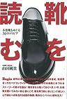 『靴を読む 本格靴をめぐる36のトリビア』を読む