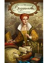 The Beginning (Velyaminovy Book 3) (Russian Edition)