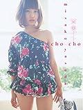 安田美沙子写真集「cho-cho」