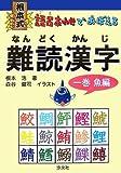 根本浩『根本式 語呂あわせでおぼえる難読漢字〈1巻〉魚編 』(汐文社, 2006)