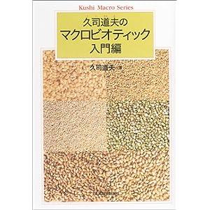 久司道夫のマクロビオティック 入門編 (Kushi macro series)