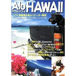 AloHAWAII—ハワイ長期滞在者&リピーター専用 メディアパルムック