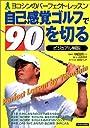 ビジュアル解説 自己感覚ゴルフで90を切る—ヨコシンのパーフェクト・レッスン
