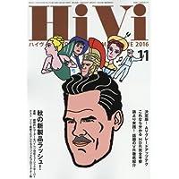 HiVi 2016年11月号 小さい表紙画像