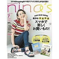 nina's 2017年7月号 小さい表紙画像