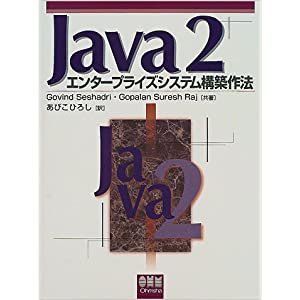 Java2エンタープライズシステム構築作法