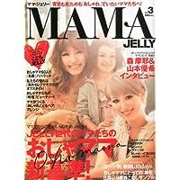 MAMA JELLY 2011年9月号 小さい表紙画像
