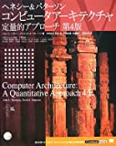 �R���s���[�^�A�[�L�e�N�`�� ��ʓI�A�v���[�` ��4�� (IT Architects�f Archive)