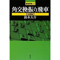 角交換振り飛車 基礎編 (最強将棋21)