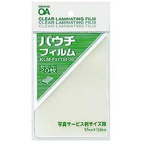 【クリックでお店のこの商品のページへ】KOKUYO KLM-F97134-20 パウチフィルム 20枚
