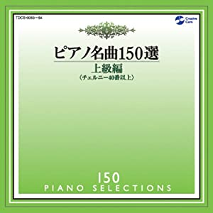 [CD2枚組] ピアノ名曲150選 上級編<チェルニー40番以上>