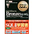 �I���N���}�X�^�[���ȏ� Bronze Oracle Database 10g�ySQL��bI�z�� (CD-ROM�t)
