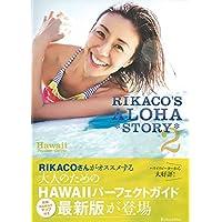 RIKACO RIKACO'S ALOHA STORY 2 小さい表紙画像