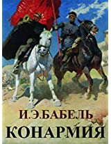 The Cavalry (Russian Edition): Конармия (на русском языке)