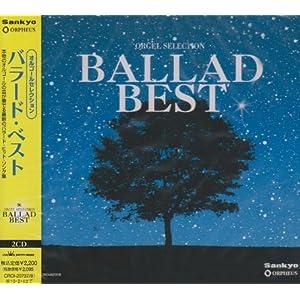 オルゴール・セレクション BALLAD BEST