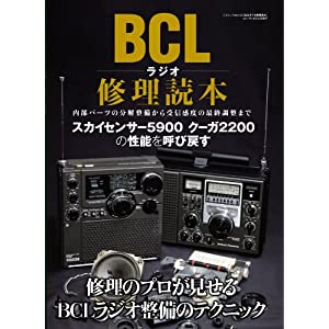 【復活】BCL!高性能ラジオ【LWMWSW】YouTube動画>2本 ->画像>14枚