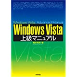 Windows Vista �㋉�}�j���A�����{ �a���ɂ��