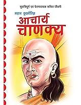 Aacharya Chanakya: Mahan Kutanitigya