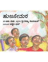 The Tamarind Tree/Hunasemara