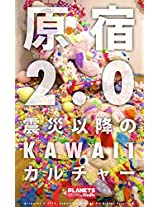 HARAJUKU SHINSAIGO NO KAWAII CULTURE (PLANETS HOBOWAKU COLLECTION for Kindle)