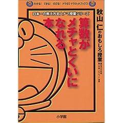 算数がメチャとくいになれる本―秋山仁のおもしろ授業 (わかる!できる!のびる!ドラゼミ・ドラネットブックス)