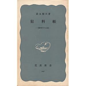 犯科帳―長崎奉行の記録 (1962年) (岩波新書)