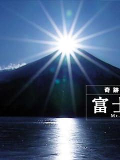 巨大地震、富士山噴火 北朝鮮ミサイル 日本列島悪夢の被害想定最新MAP vol.2
