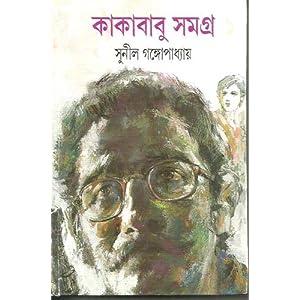 Kakababu Samagra - Vol.1