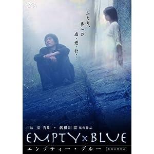 エンプティー・ブルーの画像