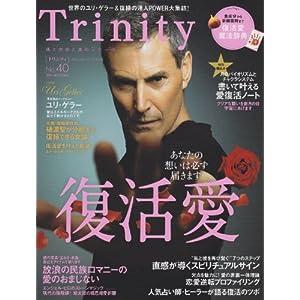 【クリックでお店のこの商品のページへ】Trinity No.40 (2011.AUTUMN) (INFOREST MOOK) [ムック]