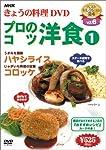 NHKきょうの料理プロのコツ洋食1