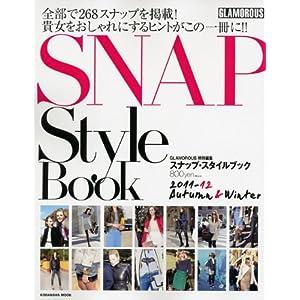 【クリックでお店のこの商品のページへ】GLAMOROUS特別編集 SNAP Style Book 2011-12 Autumn & Winter (講談社MOOK) [ムック]