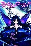 アクセル・ワールド 1 (電撃コミックス)