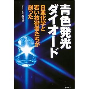 青色発光ダイオード―日亜化学と若い技術者たちが創った