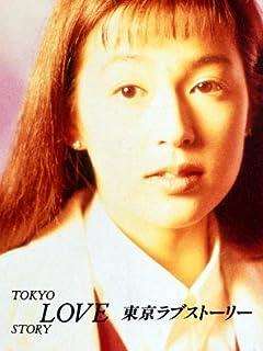 『東京ラブストーリー』有森也実が挑む「ヤクザの愛人」AV超え過激濡れ場
