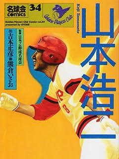 WBC3連覇!日本代表 山本浩二監督 異次元の天才伝説 vol.1
