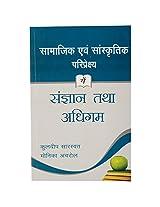 Samajik Avam Sanskritik Pariprekshye Main Sangyan Evam Adhigam