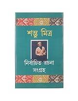 Sambhu Mitra : Nirbachita Rachana Sangraha