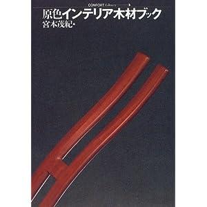 原色インテリア木材ブック (コンフォルトライブラリィ)
