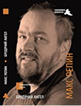 Бродячий ангел (новая крупная проза Book 340) (Russian Edition)