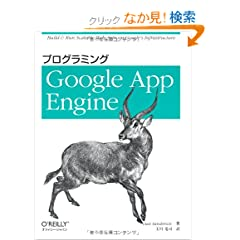 �v���O���~���O Google App Engine
