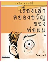 Horrible Stories My Dad Told Me: (Thai Edition)