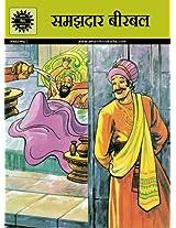 Samajhadar Birbal (Amar Chitra Katha)