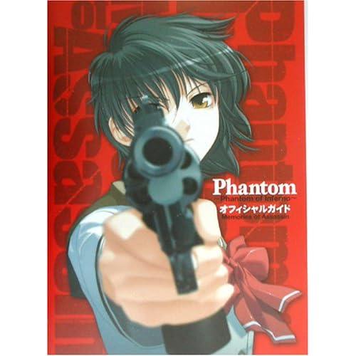 Phantom ~Phantom of lnferno~ オフィシャルガイド-Memories of Assassin (単行本)